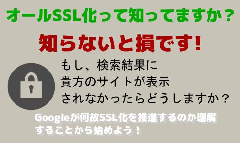 あなたのサイトはSSL化対策はお済みですか?7月24日リリースのGoogle Chrome68リリースによりSSL化されていない Webサイトは「このサイトは安全でないサイトです」と警告が表示されます。できるだけ早目に対応をしないと結果的に ある一定期間が経つと検索結果から表示されなくなることでしょう。もし、導入する事に課題がございましたらご相談ください。 様々な手法で解決する方法をご提案させて頂きます。