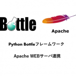 Python3 Bottleフレームワーク入門(その12)- ReverseProxy方式 Bottle連携SSL Apache起動