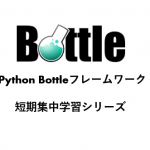 Python3 Bottleフレームワーク入門(その8)- デーモン化