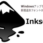 Windows Update後にInkscapeの新規追加フォントが認識されない問題を解決する。