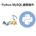 Python MySQLデータベース操作その1(基本編) mysqlclientモジュール
