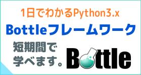 1日でわかるPython3.x bottle Framework WEB言語を既に幾つか知っている方向けの速習ラーニング