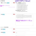 SSL化対応-証明書作成の申請