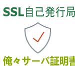 CentOS7:SSL自己発行局の設置から俺々証明書の作成と承認まで