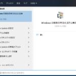 第1回Windowsで手軽にLinuxを覚えよう! (Windows Subsystem For Linux)(導入編)